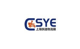 上海國際快遞物流產業博覽會ESYE CHINA