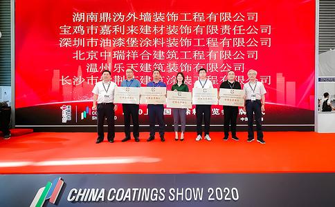 中国国际涂料博览会(上海涂料展)