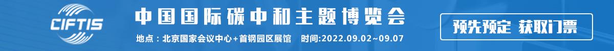 中国国际碳中和主题博览会