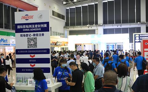 中國國際膠粘劑及密封劑展覽會CHINA ADHESIVE