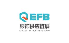 上海服装服饰供应链博览会EFB