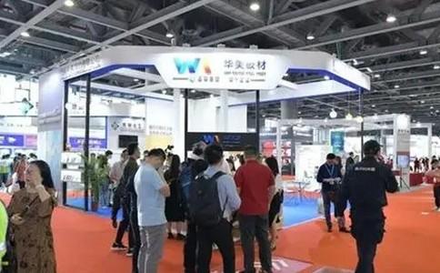 深圳新材料新工藝及色彩展覽會CMF
