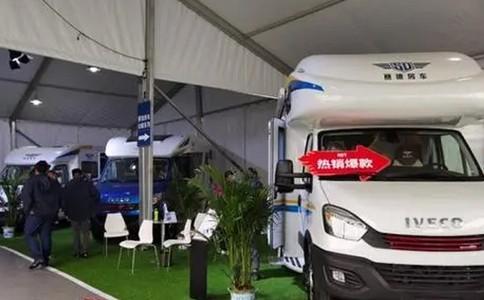 中國(北京)國際房車露營展覽會