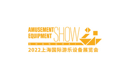 上海国际游乐设备展览会