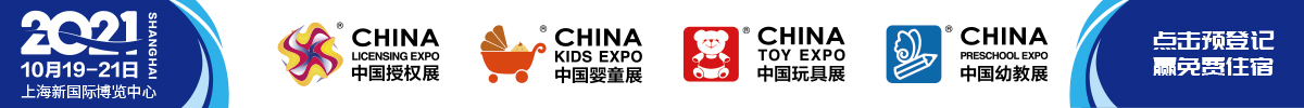 中国(上海)国际玩具及教育设备展览会CTE