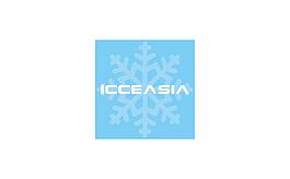 全亚冷链技术与配送展览会ICCE ASIA