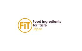 日本东京食品配料展览会FiT Japan