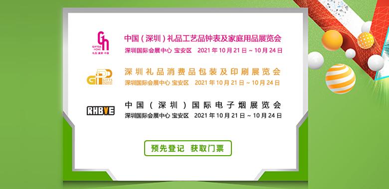 中国(深圳)礼品工艺品钟表及家庭用品展览会