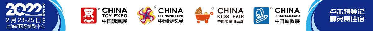 中国国际玩具及教育设备展览会CTE
