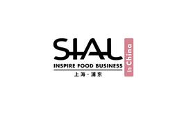 SIAL 国际食品展(上海)