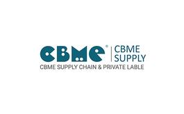 CBME供应链&自有品牌展