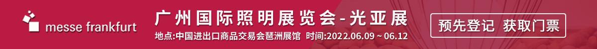 广州国际照明展览会-光亚展