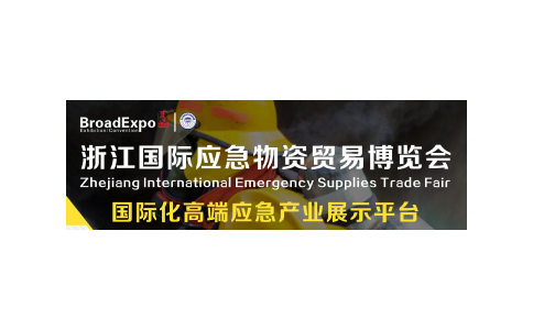 浙江國際應急物資貿易博覽會