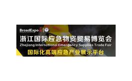 浙江国际应急物资贸易博览会