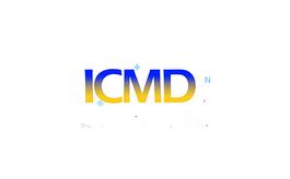 中国国际医疗器械设计与制造技术展览会ICMD